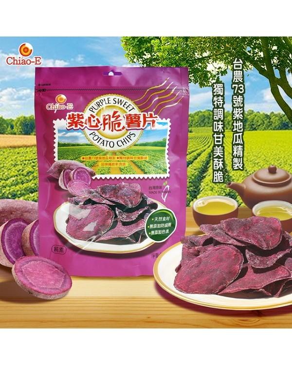 巧益紫心脆薯片 (全素) 200g